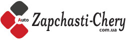Конотоп магазин Zapchasti-chery.com.ua